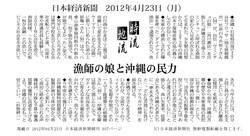 日本経済新聞 2012年4月23日(月)「漁師の娘と沖縄の民力」 画像拡大版