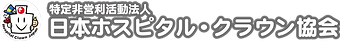 日本ホスピタルクラウン協会.png