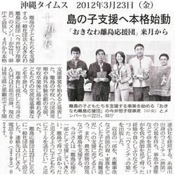 沖縄タイムス 2012年3月23日(金)「島の子支援へ本格稼働「おきなわ離島応援
