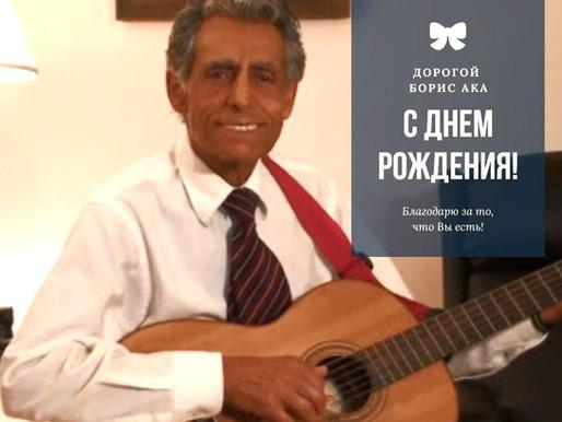 С днем рождения, доктор!    Самариддин Аминов. г.Самарканд Узбекистан