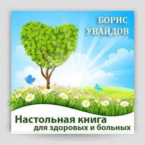 Настольная книга для здоровых и больных. Электронная книга. Борис Увайдов.