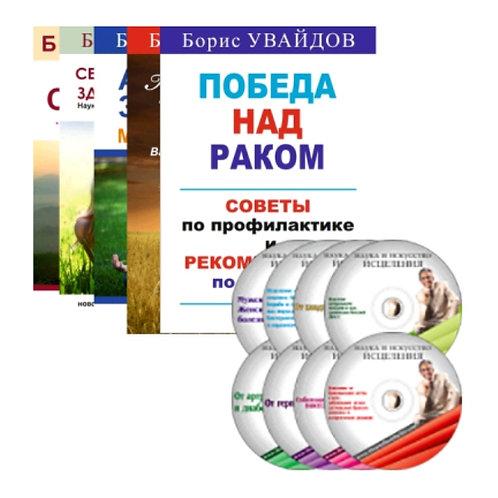 Комплект обучающих материалов: 10 видео + 6 книг