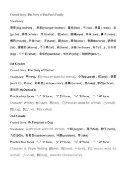 ShuyiNewsletter2019Oct4thWeekPreKto2ndGr