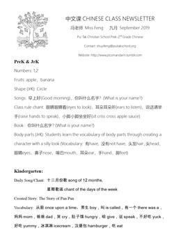 ShuyiNewsletter2019September4thWeekPreKt