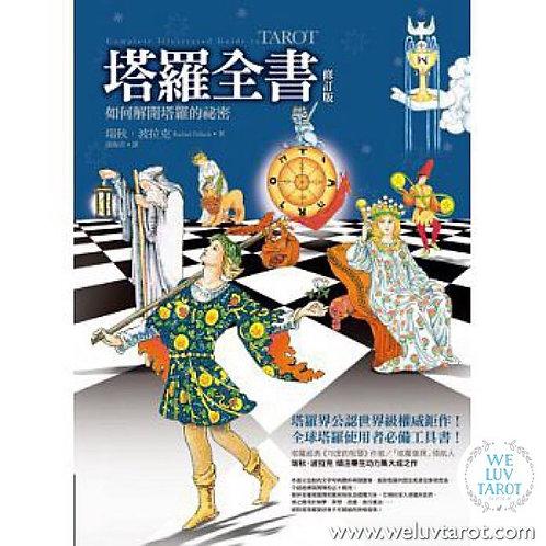 塔羅全書(修訂版) Complete Illustrated Guide to Tarot