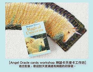 angel oracle cards workshop