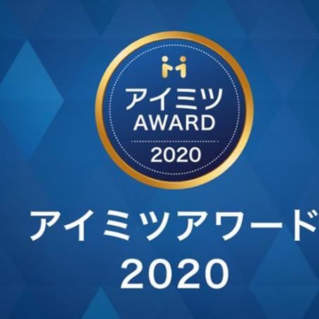 アイミツアワード2020動画制作・映像制作で受賞致しました。