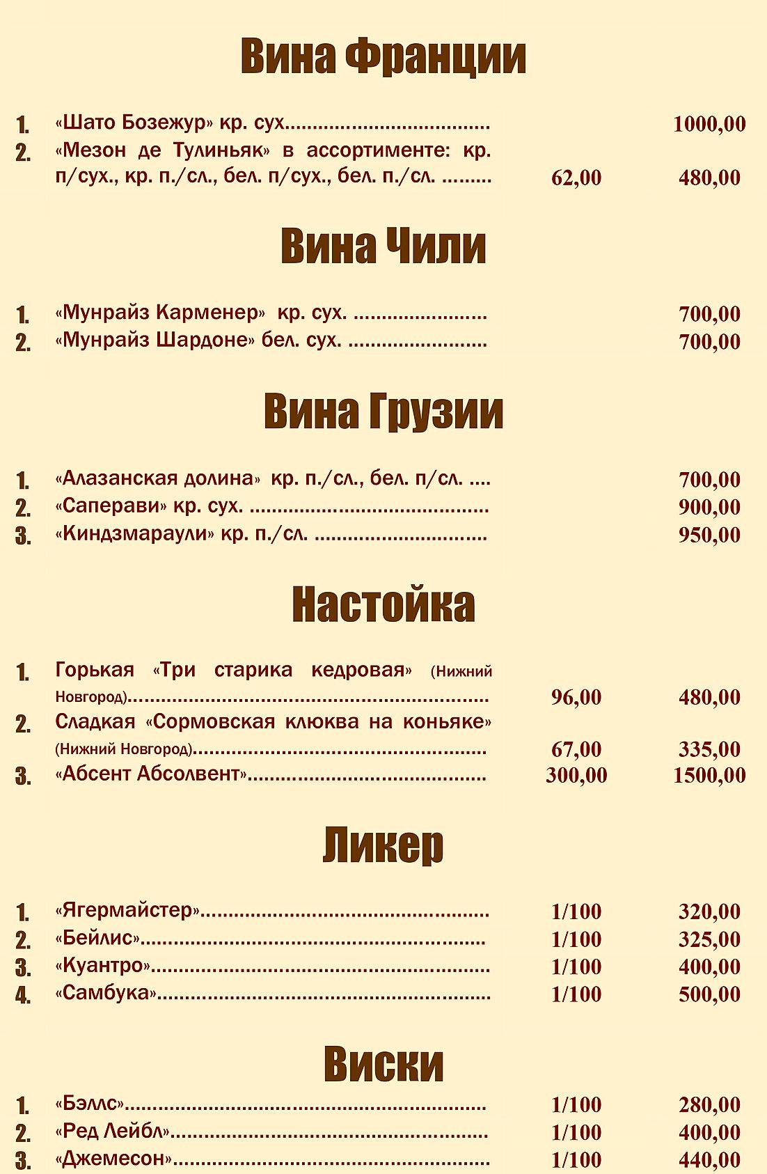 Алкогольные коктейли-3.jpg