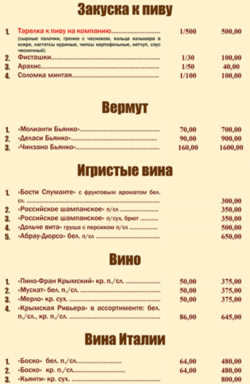 Алкогольные коктейли-2.jpg