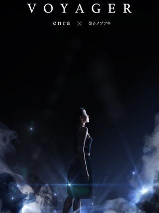 enra 第3回単独公演 『VOYAGER』