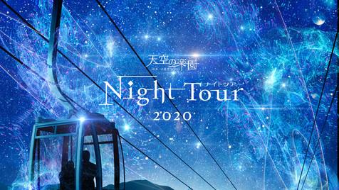NightTour2020_MainVisual_縦ロング.jpg