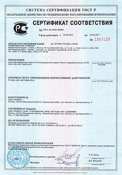 Вся продукция Трокот официально сертифицированна