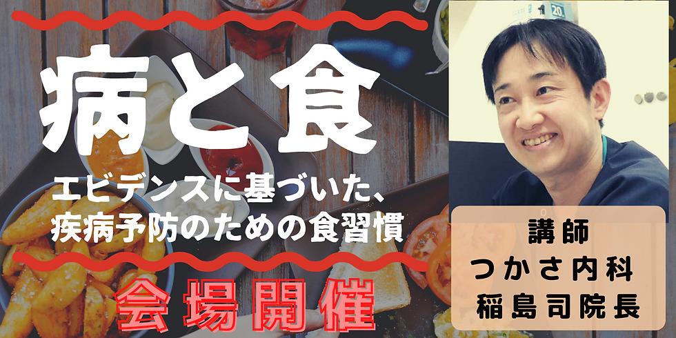 《会場参加》病と食 稲島司氏講演会