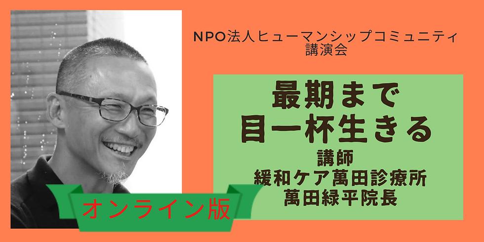 《オンライン》萬田緑平氏 講演会 最期まで目一杯生きる