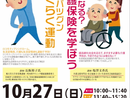 ●第5回 市民健康サポーター養成講座