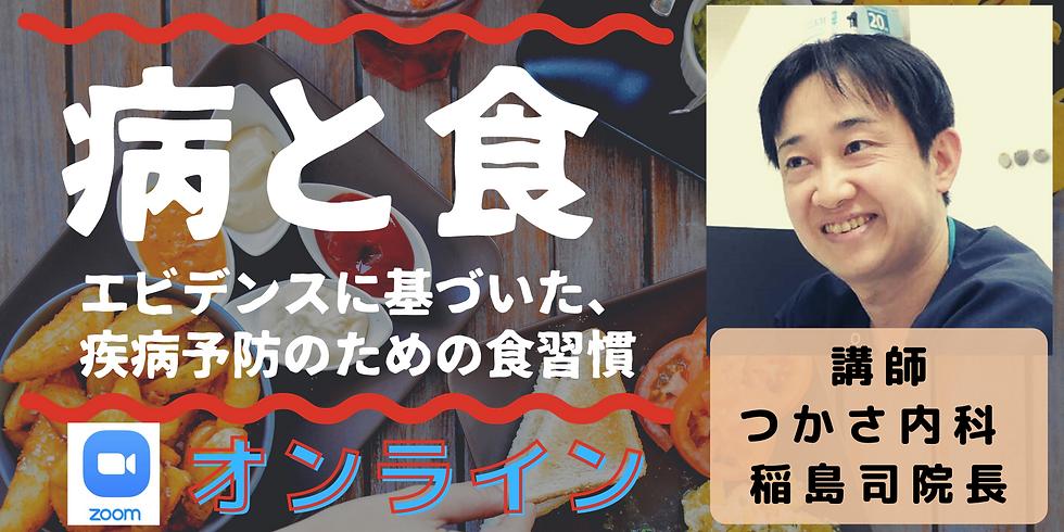 《オンライン開催》病と食 稲島司氏講演会