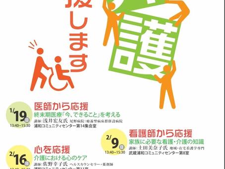 市民健康サポーター養成講座(埼玉県・さいたま市後援)