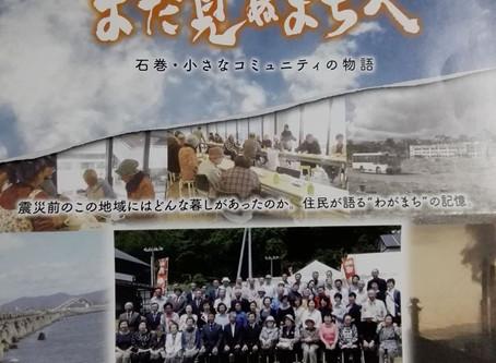 「まだ見ぬまちへ 石巻・小さなコミュニティのものがたり」の映画上映