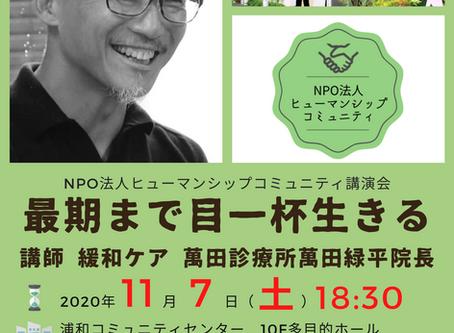 萬田緑平氏 講演会 最期まで目一杯生きる