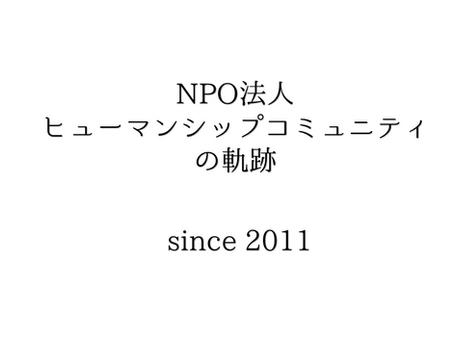 NPO法人ヒューマンシップコミュニティの軌跡
