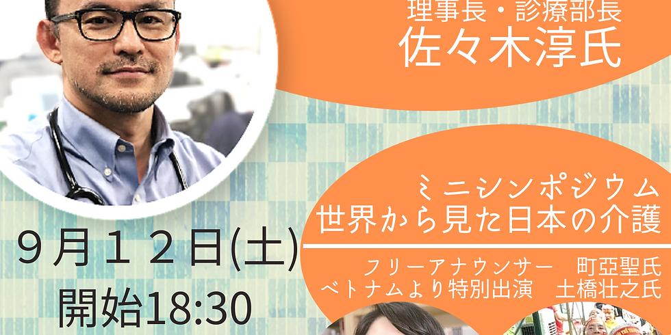 Withコロナの時代 日本の在宅医療の未来