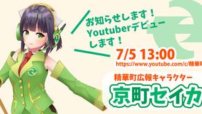 京都府精華町公式広報Youtuber「京町セイカ」案件の制作