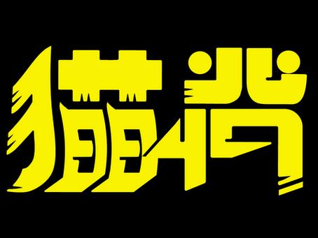 レーベルロゴ作成 ラッパー・小説家・ライターであるハハノシキュウ氏の自主レーベルのロゴを担当。