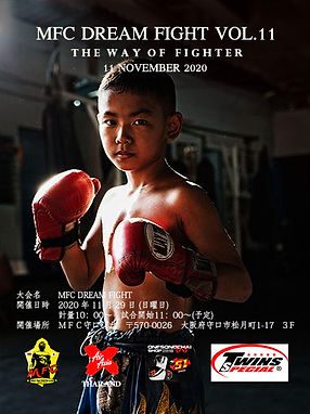 mfc dream fight poster.jpg