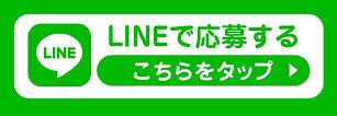 LINE応募.jpg