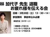 【3/20】林加代子先生にお疲れ様を伝える会を開催します。