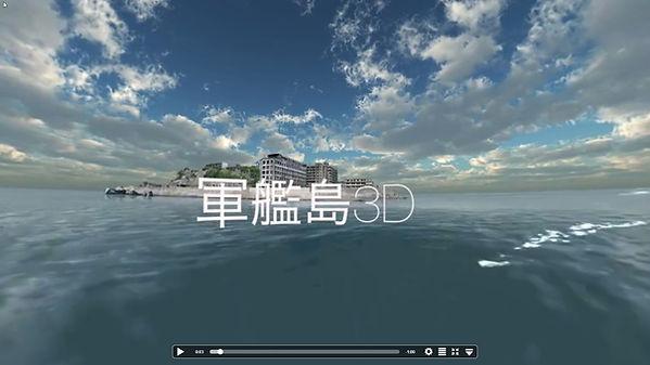 ハコスコ✖軍艦島3D×出水享
