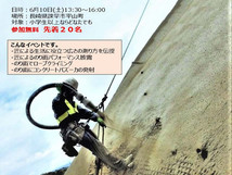 【参加者募集】土木体験イベント「のり面でコンクリートバズーカをぶっ放せ!」