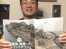 【日経で話題】軍艦島をどう守っていくか?デミー博士の思いを寄稿