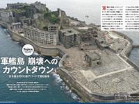【日経アーキテキチャ掲載記事】軍艦島崩壊へのカウントダウン