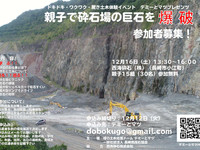 【土木イベント】親子で砕石場の巨石を爆破参加者募集