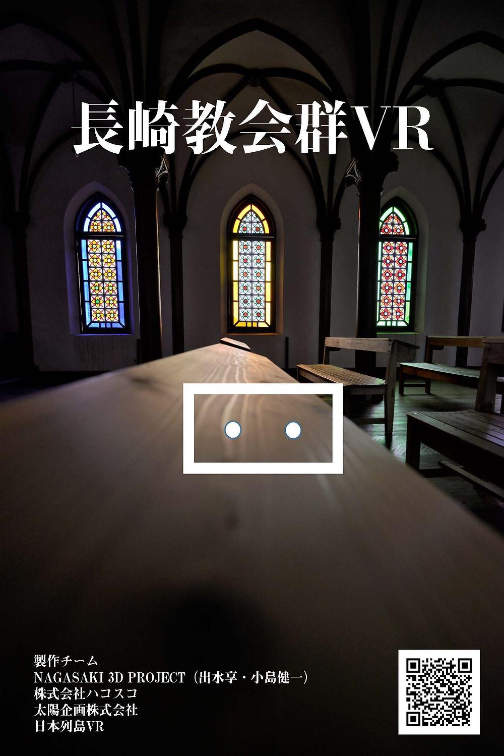長崎教会VRNAGASAKI3DPROJECT出水享でみずあきら