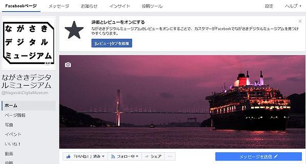 出水享の長崎3Dプロジェクト