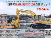 【イベント案内】5/12世界最先端の建機を試乗せよ!