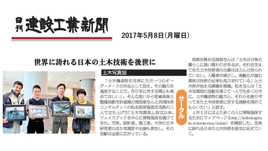 土木写真部が日刊建設工業新聞に紹介されました。