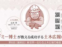 【無料公開】デミー博士が教える成功する土木広報の極意