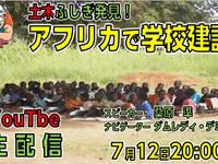 【7.12YouTubeにて生放送】アフリカで学校建設