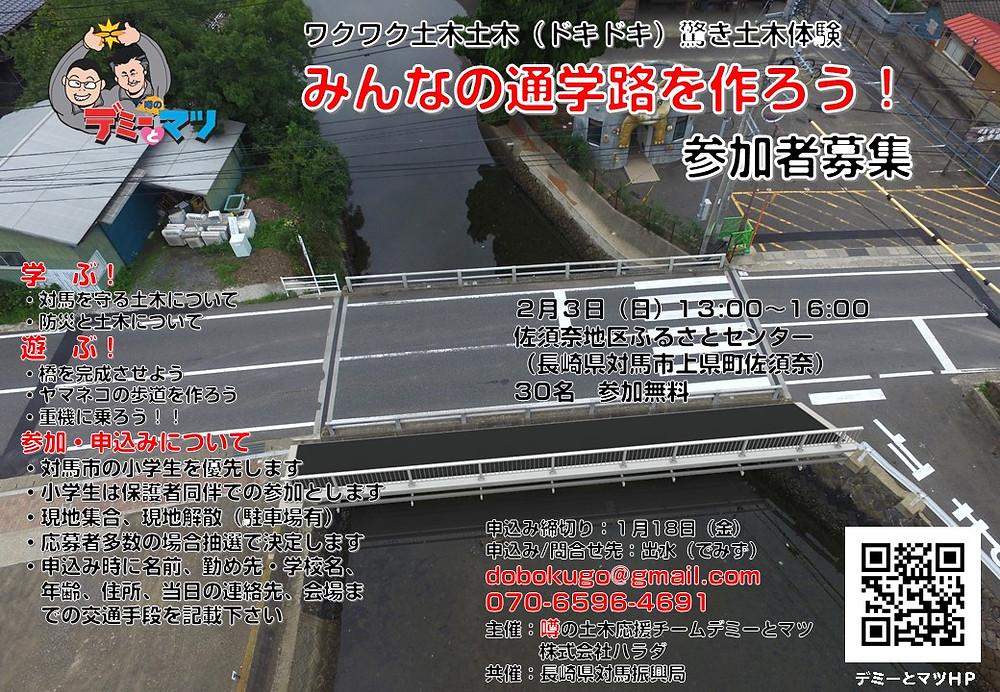インフラツーリズムのデミーとマツ。長崎県対馬市で土木体験イベント