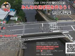 【長崎・デミマツ・イベント】2/3探検!みんなの通学路をつくろう!