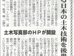 土木写真部ウェブページ開設が長崎建設新聞に掲載されました。