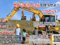 【熊本・デミマツ・イベント】9/1世界最先端の建機を体験せよ