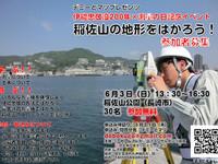 【長崎・デミマツ・イベント】6/3伊能忠敬没200年×測量の日記念イベント案内