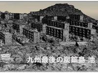 3Dフォト:九州最後の炭鉱島:池島公開!