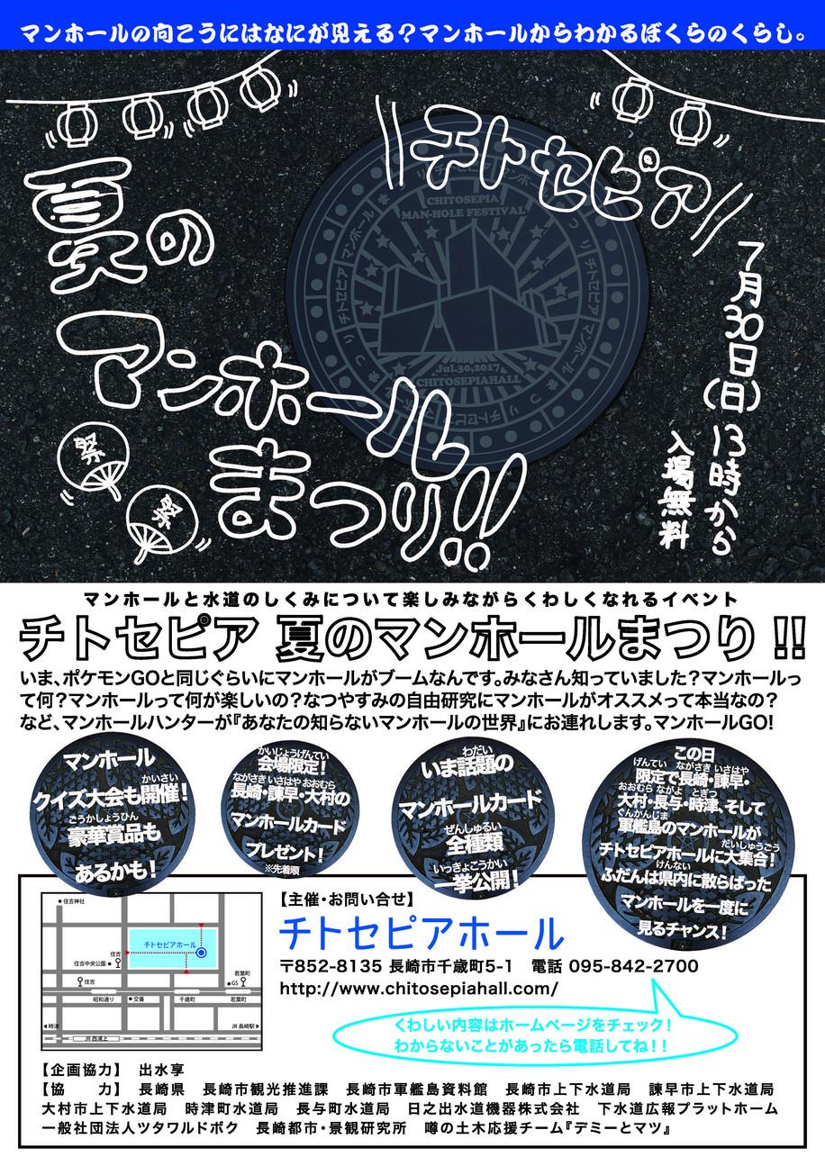 7月30日・長崎・夏のマンホールまつり!!