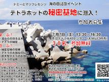 【大分・デミマツ・イベント】7/7テトラポッドの秘密基地に潜入