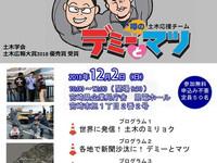 12.2デミーとマツの伝わる土木広報セミナーin宮崎